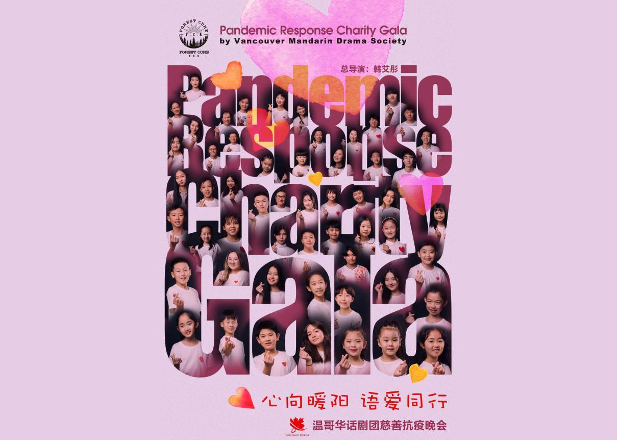 Vancouver Mandarin Drama Society Pandemic Response Charity Gala